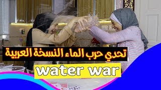 تحدي حرب الماء 😱 ماما حتموتنا🔫🔫