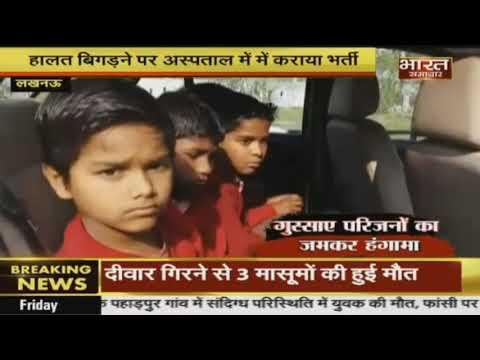 Lucknow : Mid- Day मील की जहरीली तहरी खाकर बच्चे बीमार, टीचर खुद बने डॉक्टर