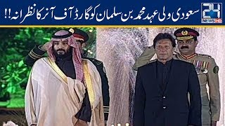 Guard Of Honor for Prince Salman At Prime Minister House