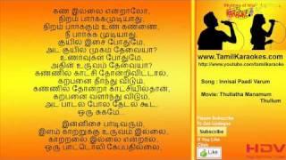 Innisai Paadi Varum - Thullatha Manamum Thullum - Tamil Karaoke Songs