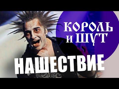 """""""Король и Шут"""" - НАШЕСТВИЕ 2011"""