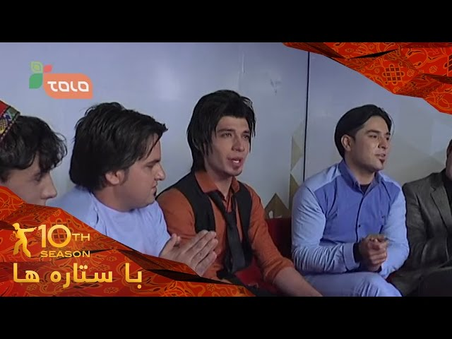 Afghan Star Season 10 - Ba Setara Ha - Ep.09 / ??? ??? ????? ????? - ?? ????? ?? ???? ???