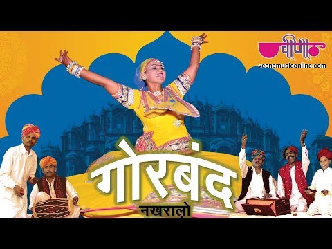 Mharo Gorband Nakhralo - Rajasthani Ghoomar Traditional Songs...