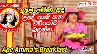 Ape Amma's healthy breakfast recipe