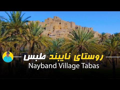 Forest in the desert (NAYBAND) IRAN - روستای نایبند طبس