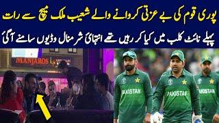 Pakistan vs India World Cup 2019    Shoaib Malik in night Club before Match night