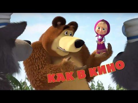 Маша и Медведь - Прощальная песенка Как в кино