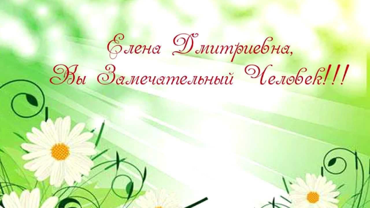 Поздравление с днём рождения елена николаевна 731