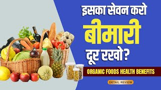 Health benefits of organic foods : Detail information by Dr.Mayur Sankhe in hindi