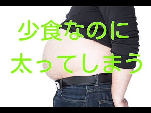 【ダイエット 食事動画】なぜ!?少食なのに太ってしまう人の特徴  – Längd: 6:51.