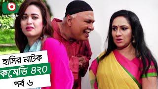 Dom Fatano Hashir Natok - Comedy 420   EP - 06   Mir Sabbir, Ahona , Siddik