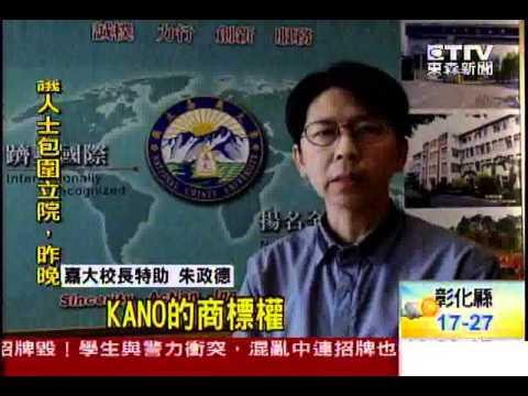 [東森新聞]KANO熱賣兩億  嘉大要回商標權