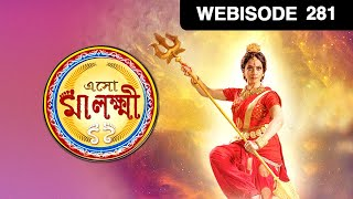 Eso Maa Lakkhi - Episode 281  - September 17, 2016 - Webisode