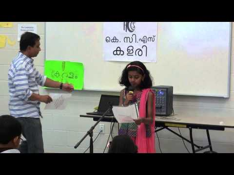 Kcs Kalari Day 2014 - Malayalam Poem Amma Malayalam By Kureepuzha Sreekumar video