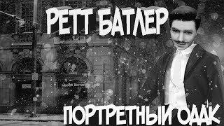 ПОРТРЕТНЫЙ ООАК | РЕТТ БАТЛЕР/RHETT BUTLER
