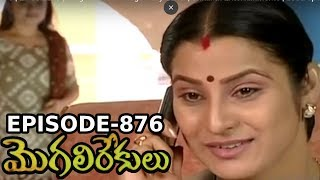 Episode 876 | 27-06-2019 | MogaliRekulu Telugu Daily Serial | Srikanth Entertainments | Loud Speaker