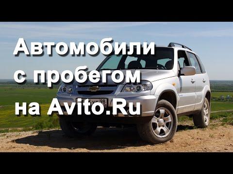 Автомобили с пробегом на Avito
