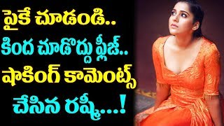 Ancor Rashmi Gautam  SHOCKING TWEETS | Rashmi Gautam Latest Tweets Goes Viral | Top Telugu Media