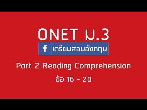 [เฉลยข้อสอบ] โอเน็ต ม.3 (Part 2 Reading Comprehension) (ข้อ 16 - 20)