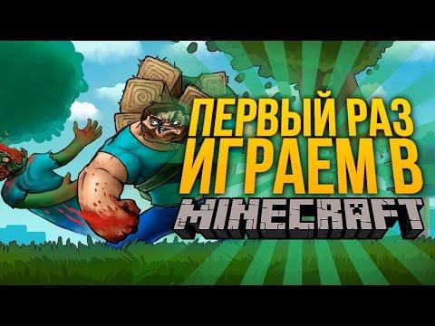 perviy-raz-igrayu-v-maynkraft-minecraft