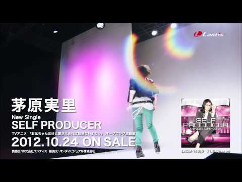 茅原実里 Newシングル「SELF PRODUCER」PV short ver.