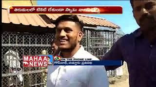 Maharashtra People Visits Lord Balaji Without Ticket @ Tirumala