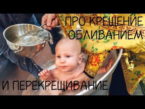 Действительно ли крещение обливанием?