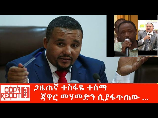 Ethiopia: Interview With Jawar