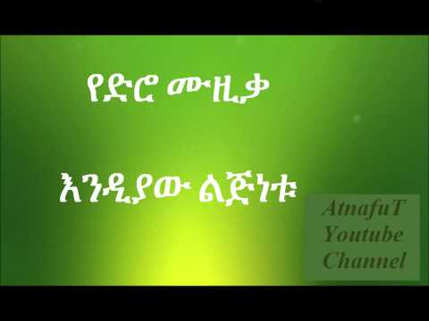 Ethiopian Old Music - እንዲያው ልጅነቱ - Endiyaw Ljinetu video