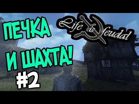 Life is Feudal: Your Own #2 Печка и Шахта