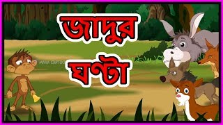 জাদুর ঘণ্টা | Panchatantra Moral Stories for Kids in Bangla | Maha Cartoon TV Bangla
