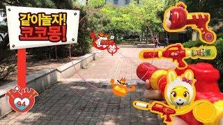 Summer special! Cocomong water gun to catch the heat!! [water gun game/Battle ground parody]
