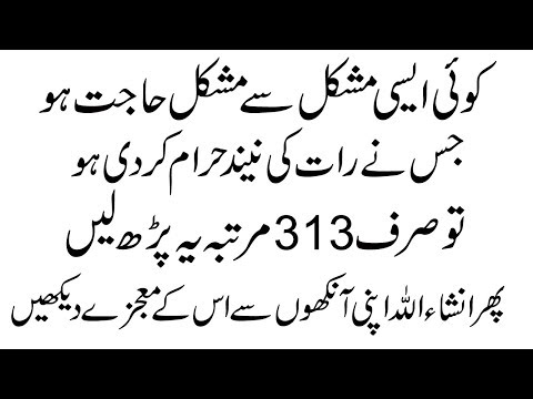 Mushkil Se Mushkil Hajat Ka Wazifa | Wazifa For Welth Success | Sunehre Alfaz