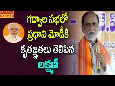 BJP Laxman Meeting Over Modi's Gratitude to BC Commission for Strenthening SC, ST Law | Gadwal