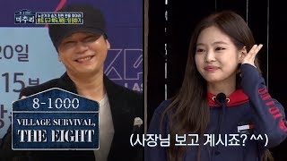 """Jennie """"My boss will send me a message!"""" [Village Survival, the Eight Ep 5]"""