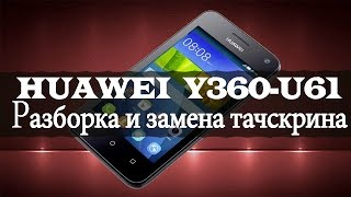 Разборка смартфона Huawei Y360-U61 и замена тачскрина (Replacement touch screen)
