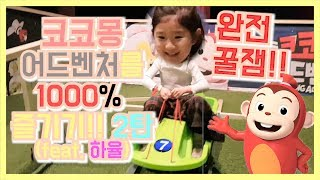 코코몽 어드벤처를 1000%즐기기!! 2탄  [HaYool TV][하율티비]