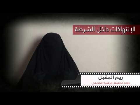 Saudi Interior Ministry Crimes (English subtitled testimonies)