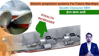 India' Futuristic Tech to Increase Stealth of Frigate and Navyship | EPS