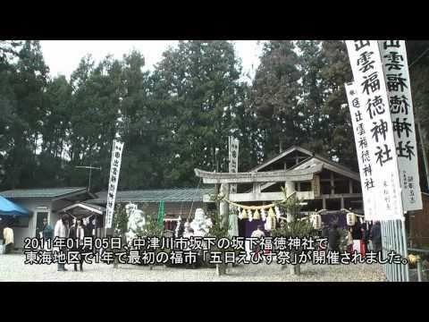 中津川市 「坂下出雲福徳神社」 ~初えびす祭~