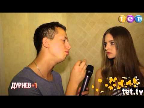 Дурнев +1: На вечеринке Пети Листермана