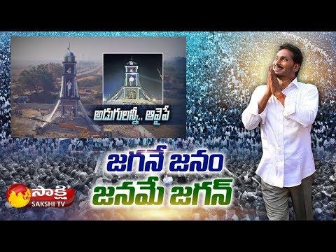 YS Jagan Inaugurates Vijaya Sankalpa Pylon | Ichchapuram | Sakshi TV