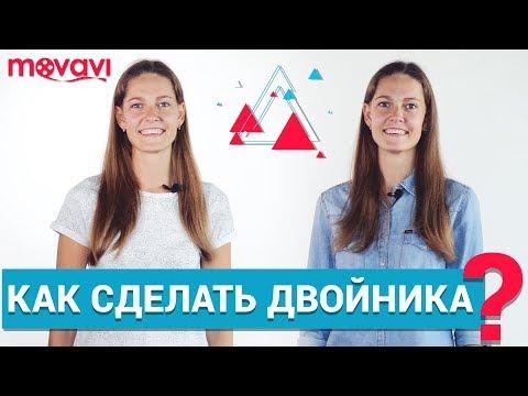 Как создать двойника в видео?
