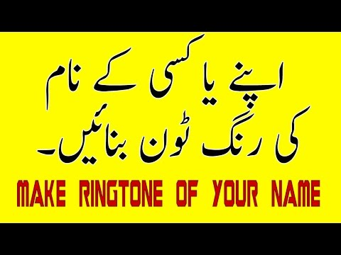 How to Make Name Ringtone of Your Name in Urdu/Hindi