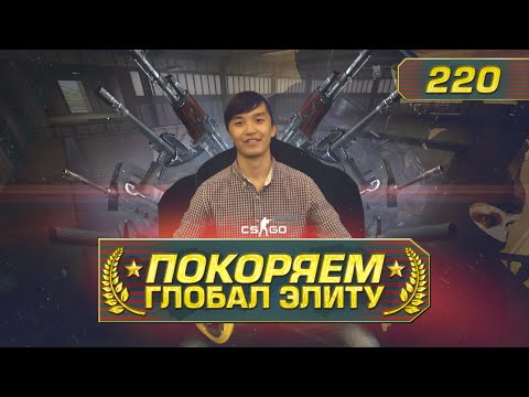 CSGO ПОКОРЯЕМ ГЛОБАЛ ЭЛИТУ MIRAGE [ПОСЛЕ ПАРИЖА] #220