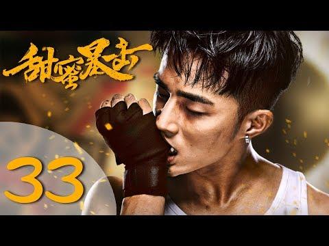 陸劇-甜蜜暴擊-EP 33