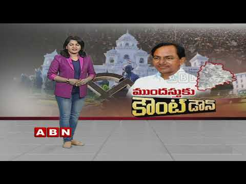 Early Polls |  CM KCR May Announce Assembly Dissolution in Cabinet meet Tomorrow