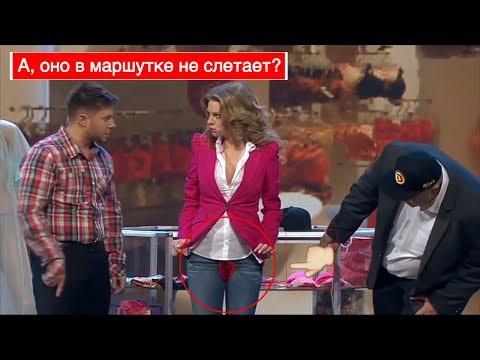 Распродажа в СЕКС - ШОПЕ! Интимная женская одежда и смелые покупки мужчины - ЛУЧШИЕ СЕМЕЙНЫЕ КОМЕДИИ