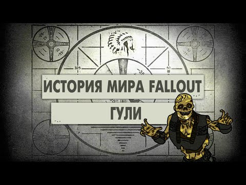 Гули [История Мира Fallout]