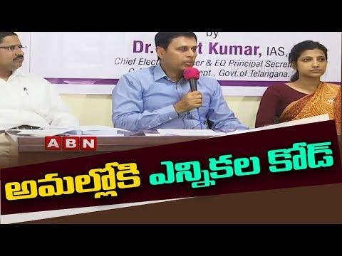 అమల్లోకి ఎన్నికల కోడ్ | Election Commission Announces MCC In Telangana | ABN Telugu